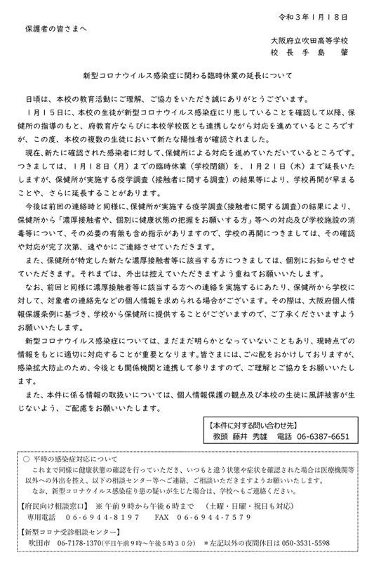 府 コロナ 大阪 公立 高校