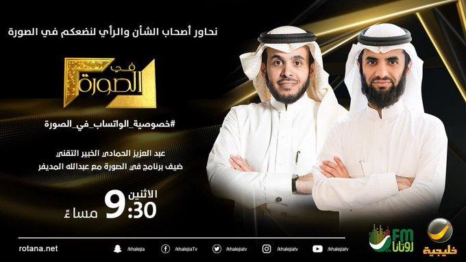 #عبدالله_المديفر يحاور الليلة  الخبير التقني #عبدالعزيز_الحمادي حول #خصوصية_الواتساب  ترقبونا عند الساعة 09:30 مساءً  على #روتانا_FM و #روتانا_خليجية   @Abdulaziz_Hmadi @almodifer