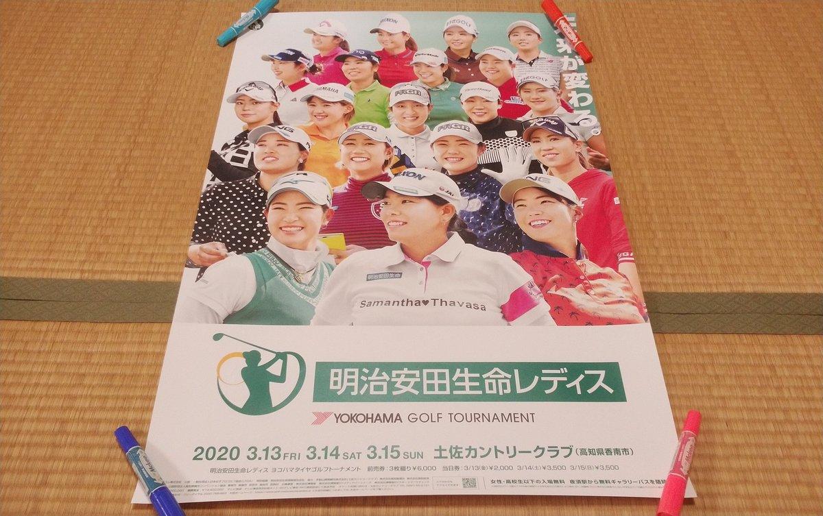 タイヤ ゴルフ レディス 明治 安田 トーナメント 生命 ヨコハマ