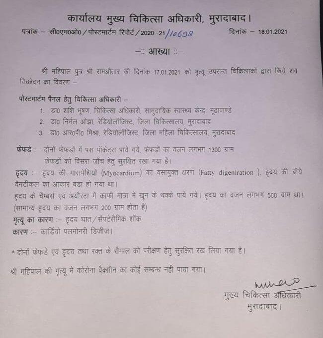 मुरादाबाद: वैक्सीनेशन के बाद मौत पर CMO का बयान, हार्ट अटैक से गई वार्ड बॉय कीजान...   #UttarPradesh https://t.co/inCq0YvdjS