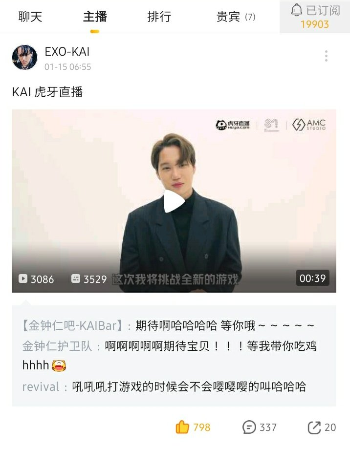 pls download huya app and subscribe to jongin's channel also like and comment on his videos till the first broadcast!!! let's show how much anticipation and excitement about him on his first solo project in china 👍
