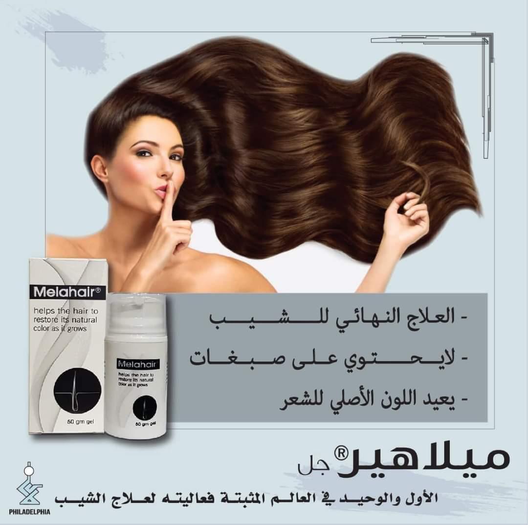 لا تجعل الشيب يظهرك أكبر عمراً المنتج الأول والوحيد في العالم المثبتة علمياً فعاليته لعلاج الشيب اطلبه الآن-  متوفر في الصيدليات #melahair #gray #grayhair #grayhairdontcare #Solution #hair #beauty #treatment #شيب #عناية  #عناية_بالشعر  #شعر  #جزائر #أردن #لبنان