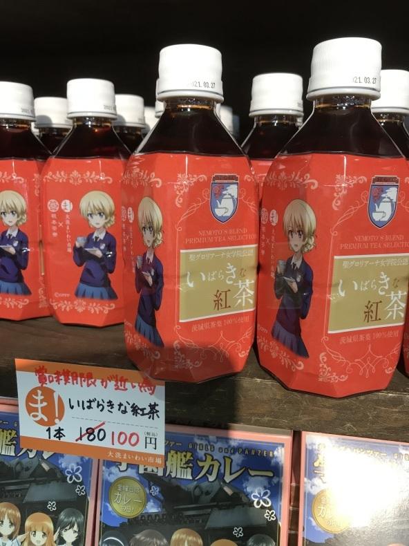 大洗まいわい市場 いばらきな紅茶 本日より100円! を投稿しました。 #エキサイトブログ