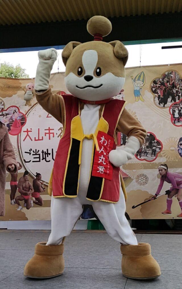 【My画像ライブラリより】わん丸君(愛知県犬山市) #ゆるキャラ #ご当地キャラ #yuruchara #愛知県 #犬山市 #dog #mascot