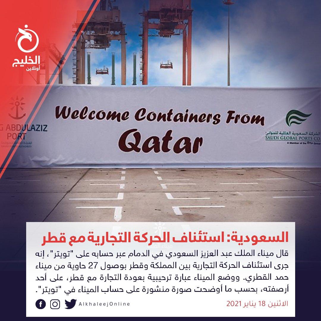 #السعودية تعلن استئناف الحركة التجارية مع #قطر      #الخليج_أونلاين #نبض_الخليج #التجارة