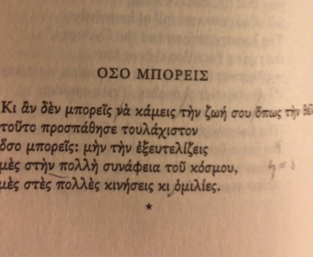 The Greek poetry is so melodic & lovely. Some weird Classics professor once told me that Ancient Greek was so melodic & the Greeks lost that melody. He clearly did not speak Greek nor had ever read actual Greek poetry & had his head stuck in a Loeb book. https://t.co/sZPtqFYCVS
