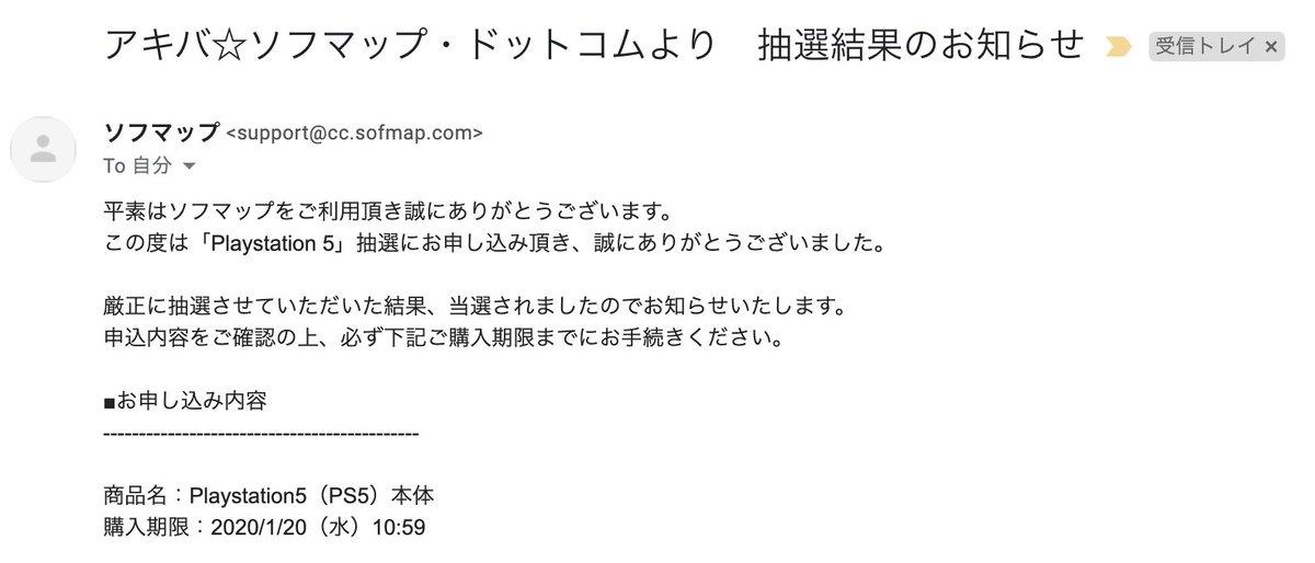 ソフマップ ps5