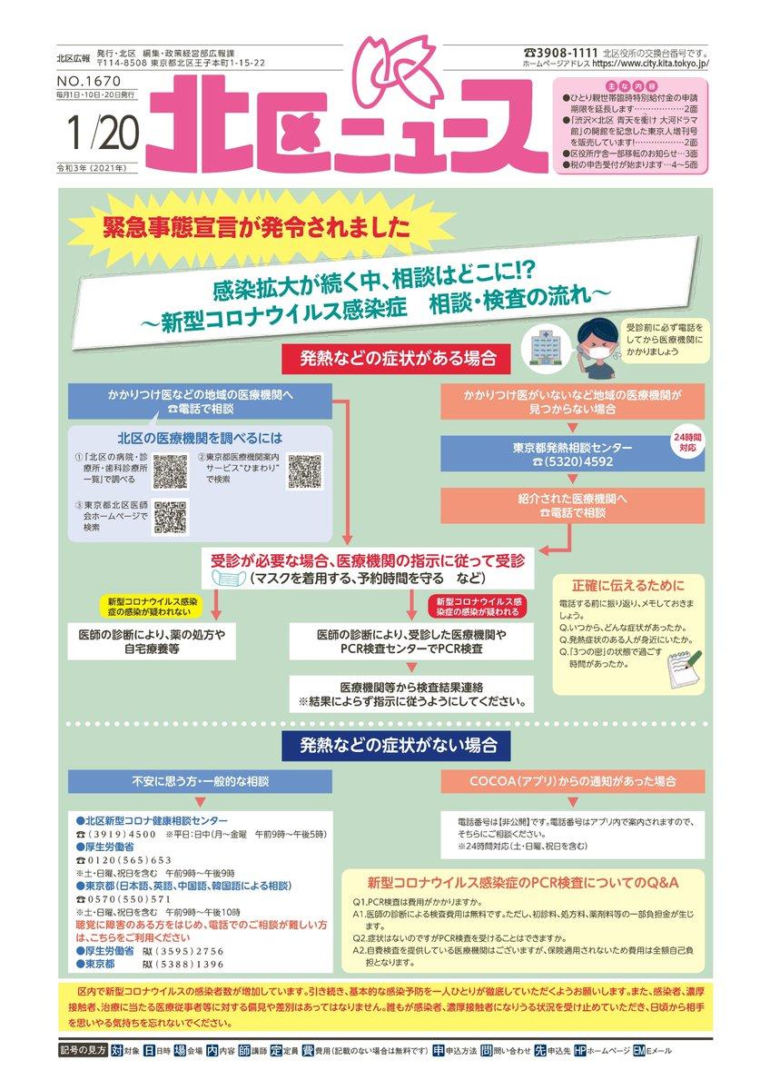 医療 センター コロナ 東京 北