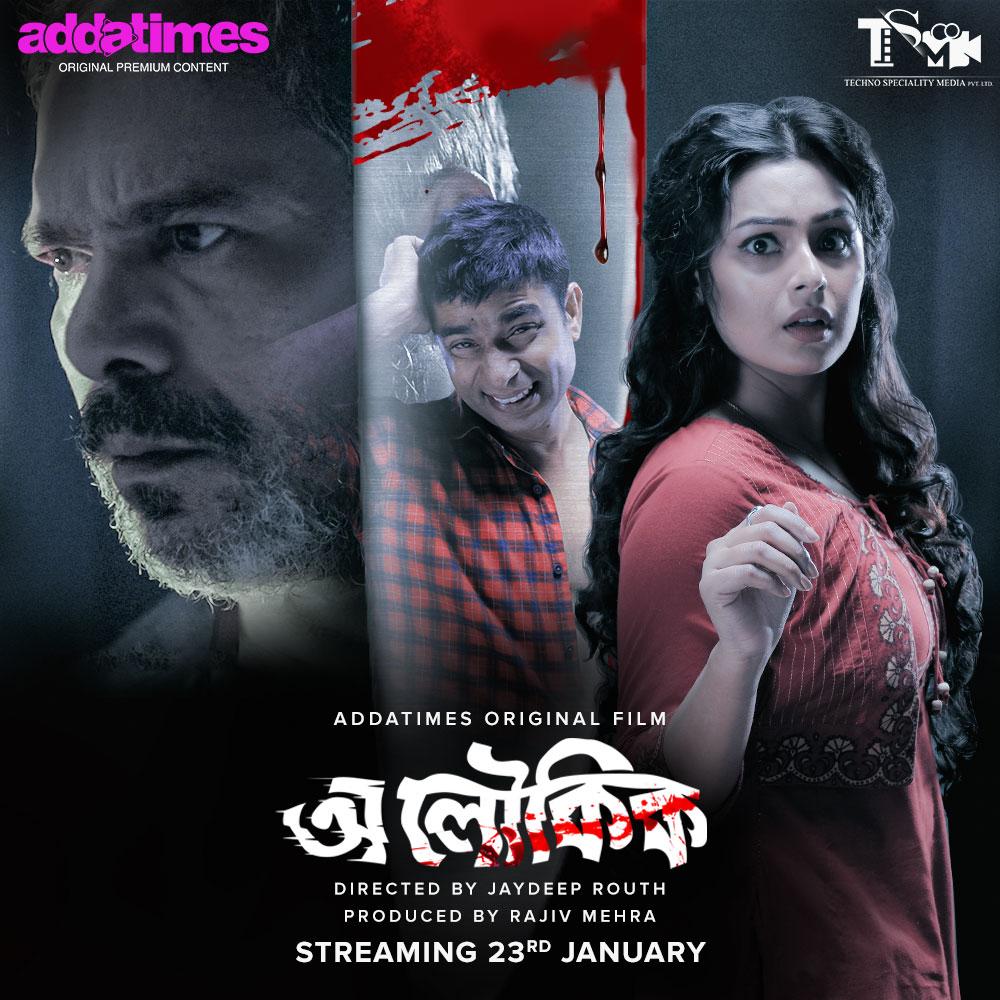 Aloukik (2021) Bengali HD Movie