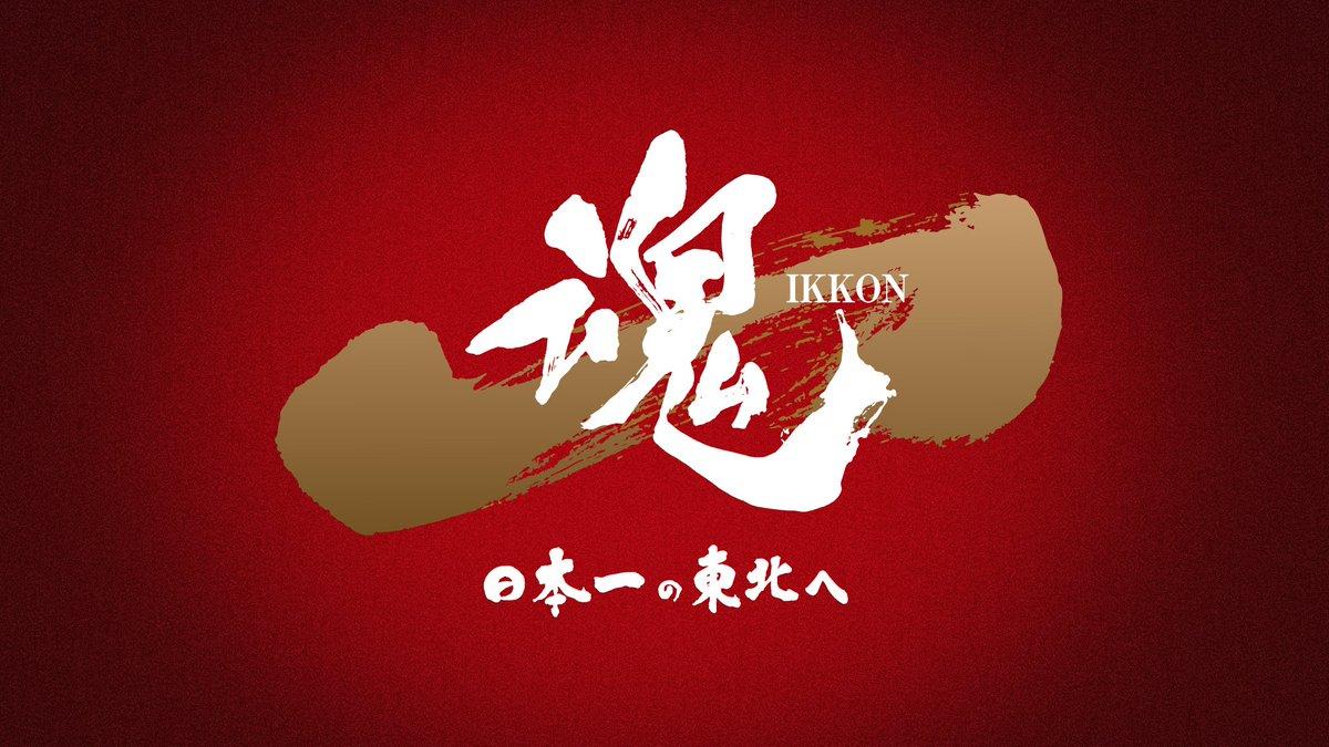 「「一魂(いっこん) 日本一の東北へ」」の画像検索結果