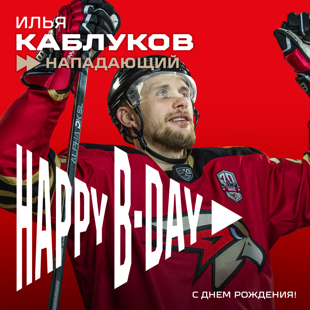 🎂 Сегодня день рождения у нашего нападающего Ильи Каблукова! Ему 33 года.  Желаем как можно скорее прервать безголевую серию и радовать болельщиков шикарными шайбами в ворота соперника, а также результативными передачами и эффектными силовыми 💪🏻 https://t.co/PVjguIEinI