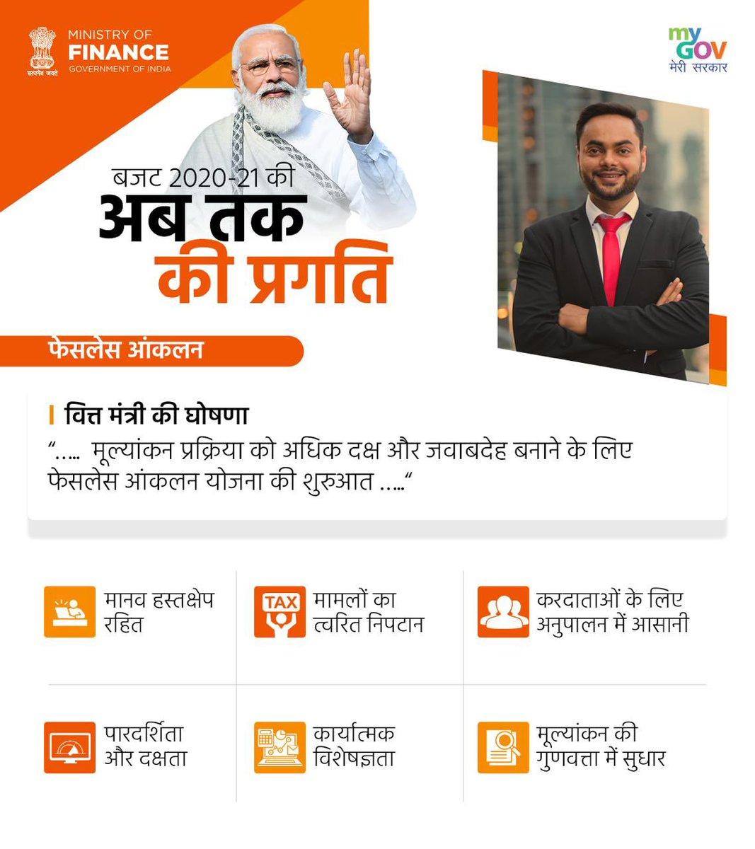 Replying to @Anurag_Office: बजट 2020 -2021 की अब तक की प्रगति..  फ़ेसलेस आकलन 👇🏻  | @FinMinIndia |