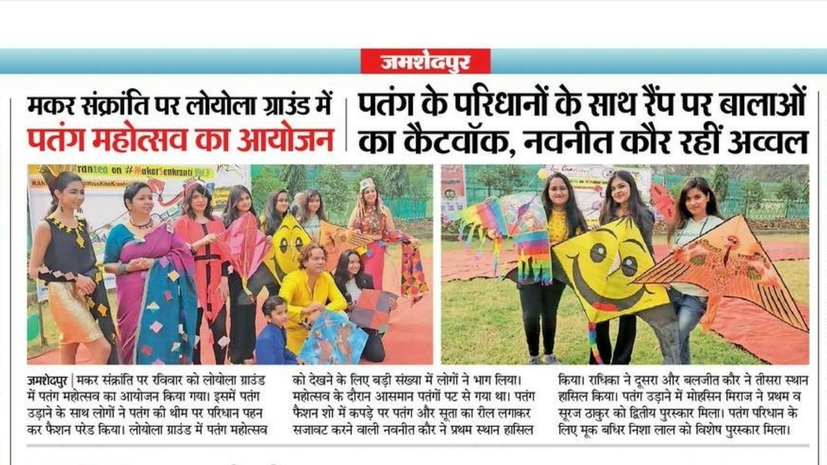 #KiteKrantea 3.0, a #KiteFlying #KiteFestival by #LaGravitea at Loyola School Ground got a beautiful coverage by @DainikBhaskar and Hindustan in its #Jamshedpur edition dated Jan 18, 2021.  #PatangMahotsav #MakarSankranti  #KaiPoChe #Kites #Models  @devyani_K  @accessinclusion