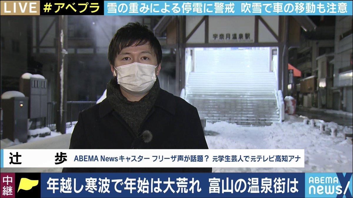 キャスター Abema ニュース
