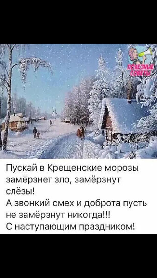 Доброго дня, мои хорошие! Доброго, светлого, душевного, праздничного настроения! Пусть никакие холода не помешают быть теплее и душевнне к нашим родным, близким, друзьям! Пусть наступающее Рождество Христово поможет нам стать добрее))) Любви вам и счастья))) 🌞🤗😘🍀💖😊🥰✨✨✨ https://t.co/C2hQlO3bHv