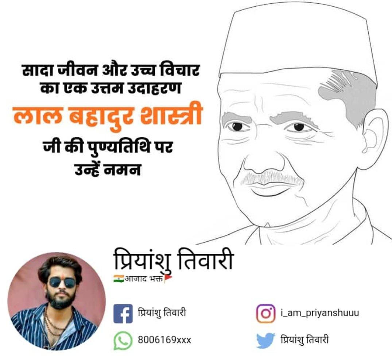 @RahulGandhi भारत_रत्न श्री लाल बहादुर शास्त्री जी ने एक ओर अपनी सादगी से राजनीति में नए मानक स्थापित किये तो वहीं दूसरी ओर अपने दृढ नेतृत्व से देश को विषम परिस्तिथियों में एकजुट कर जवानों और किसानों में अद्भुत ऊर्जा का संचार किया शास्त्री जी की पुण्यतिथि पर कोटि  नमन।