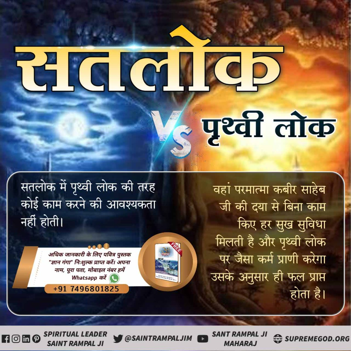 #सतलोक_VS_पृथ्वीलोक  #GodMorningMonday  Eternal place Satlok Kabir Saheb appears with different name in different places and imparts true spiritual knowledge. He is the destroyer of sins. God is one. @SaintRampalJiM