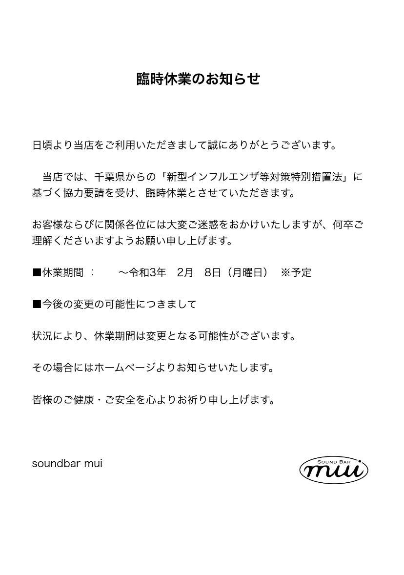 """sound bar mui on Twitter: """"千葉県からの「新型インフルエンザ等対策 ..."""
