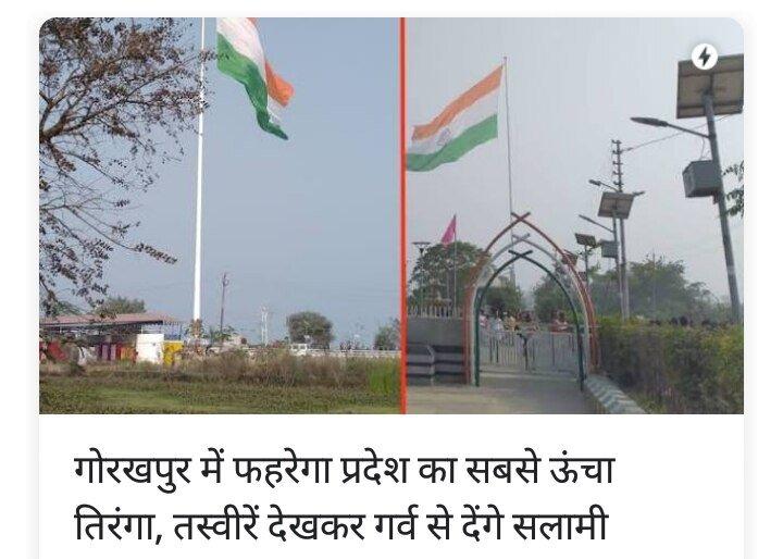गोरखपुर महोत्सव के समापन के मौके पर 13 जनवरी को मुख्यमंत्री योगी आदित्यनाथ जी रामगढ़ ताल के किनारे लगाए गए प्रदेश के सबसे ऊंचे तिरंगे (246 फीट) को फहराएंगे। इस दौरान मुख्यमंत्री कोणार्क मंदिर की तर्ज पर बने जेट्टी प्रवेश द्वार और बुद्ध प्रवेश द्वार का भी लोकार्पण करेंगे।