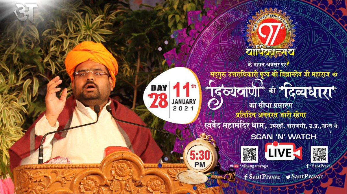 #Day28   #DivyavaniKiDivyadhara @ 5:30pm सद्गुरु उत्तराधिकारी पूज्य श्री विज्ञानदेव जी महाराज की दिव्यवाणी की दिव्यधारा का सीधा प्रसारण प्रतिदिन अनवरत जारी रहेगा------ #SantPravar , #VihangamYoga , #Swarved यूट्यूब–  फ़ेसबुक–