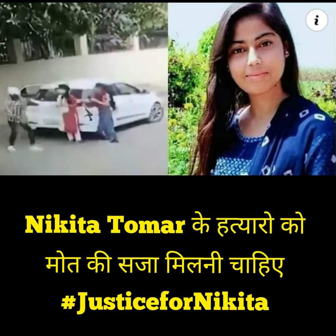कब मिलेगा बहन निकिता को न्याय निकिता के हत्यारों को फांसी दो फांसी दो #justice4nikita  @KR_Team_ @cmohry @PMOIndia @HMOIndia