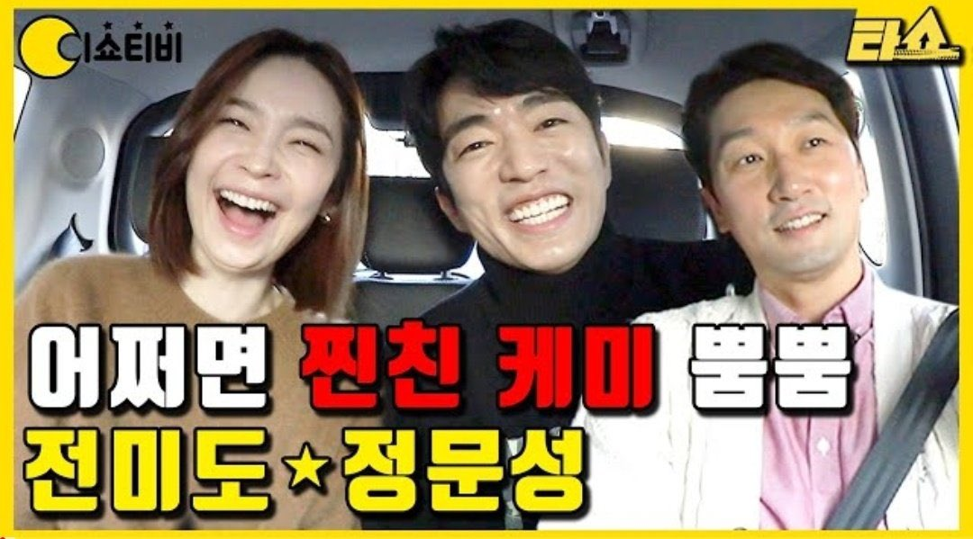 "Jeon Mido and Jung Moonsung's guesting at TaShow Episode 6 titled ""Maybe a wise close relationship"" 전미도 정문성 어쩌면 슬기로운 친한사이 