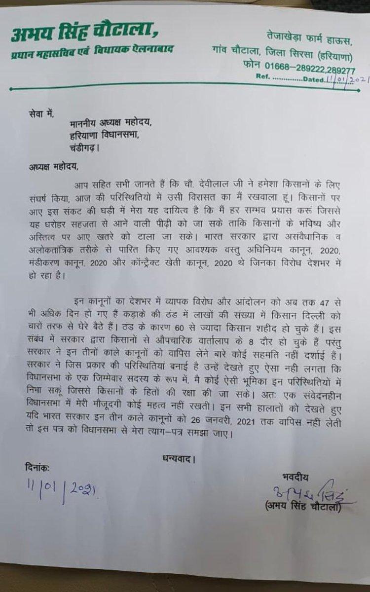 26 जनवरी तक केंद्र कृषि क़ानून वापस नहीं लेता तो MLA अभय सिंह चौटाला का हरियाणा विधानसभा से इस्तीफ़ा ! स्पीकर को चिट्ठी ...
