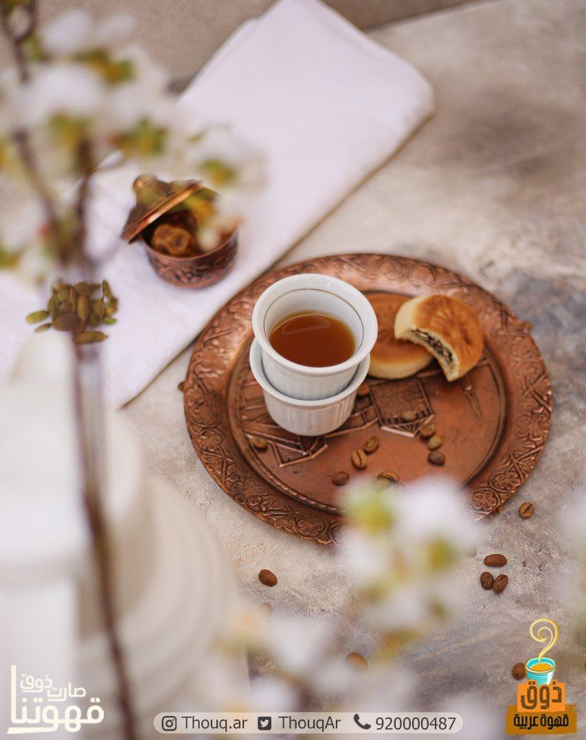 فنجان قهوة يسرّني ويصنع مزاجي ❣️🍃.. #قهوة_ذوق 🌷🍃 https://t.co/KZrCyGEzXe