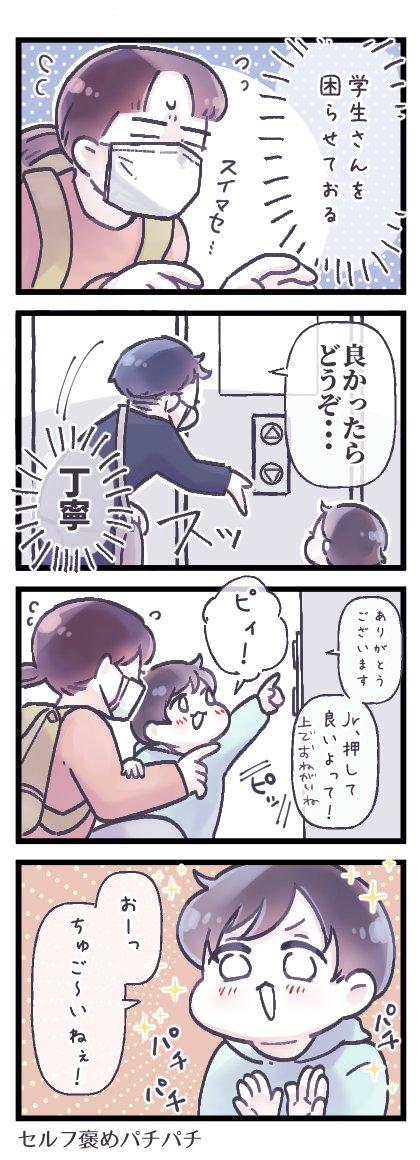 母性をくすぐられる展開…!エレベーター前で会った学生さんが可愛い…