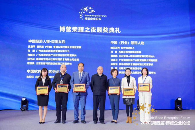 Shuping Lu, President of Xylem China & North Asia has scooped the 'Outstanding Businesswoman' award at the 2020 Boao Enterprise Forum! Congratulat...