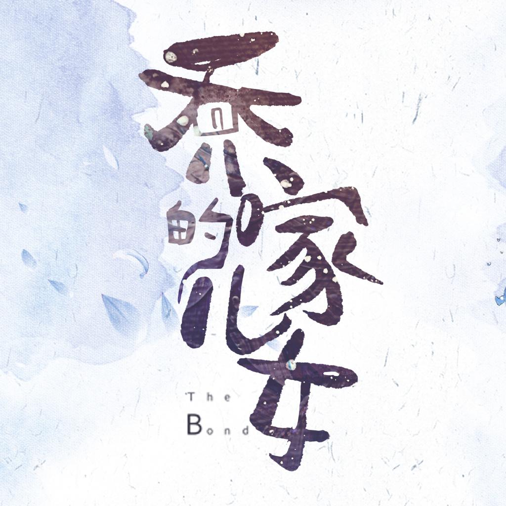 C-Drama title : #TheBond 乔家的儿女  Cast : #Baiyu #SongZuEr #MaoXiaotong  #ZhangWanYi #ZhouYiRan  Genre : Life, Family   Eps : tba  Airing Date : tba  Airing Platform : tba