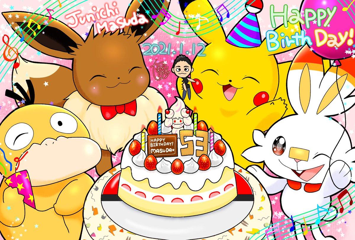 増田さぁあん!!!(@Junichi_Masuda) 感謝の気持ちを込めて💐✨ お誕生日おめでとうございますーーーー!!!!!🎂🎉🎊💕 これからもポケモンをずっと 応援&楽しんでいきます🥰 末永〜くお元気でお過ごしください❣️🥳
