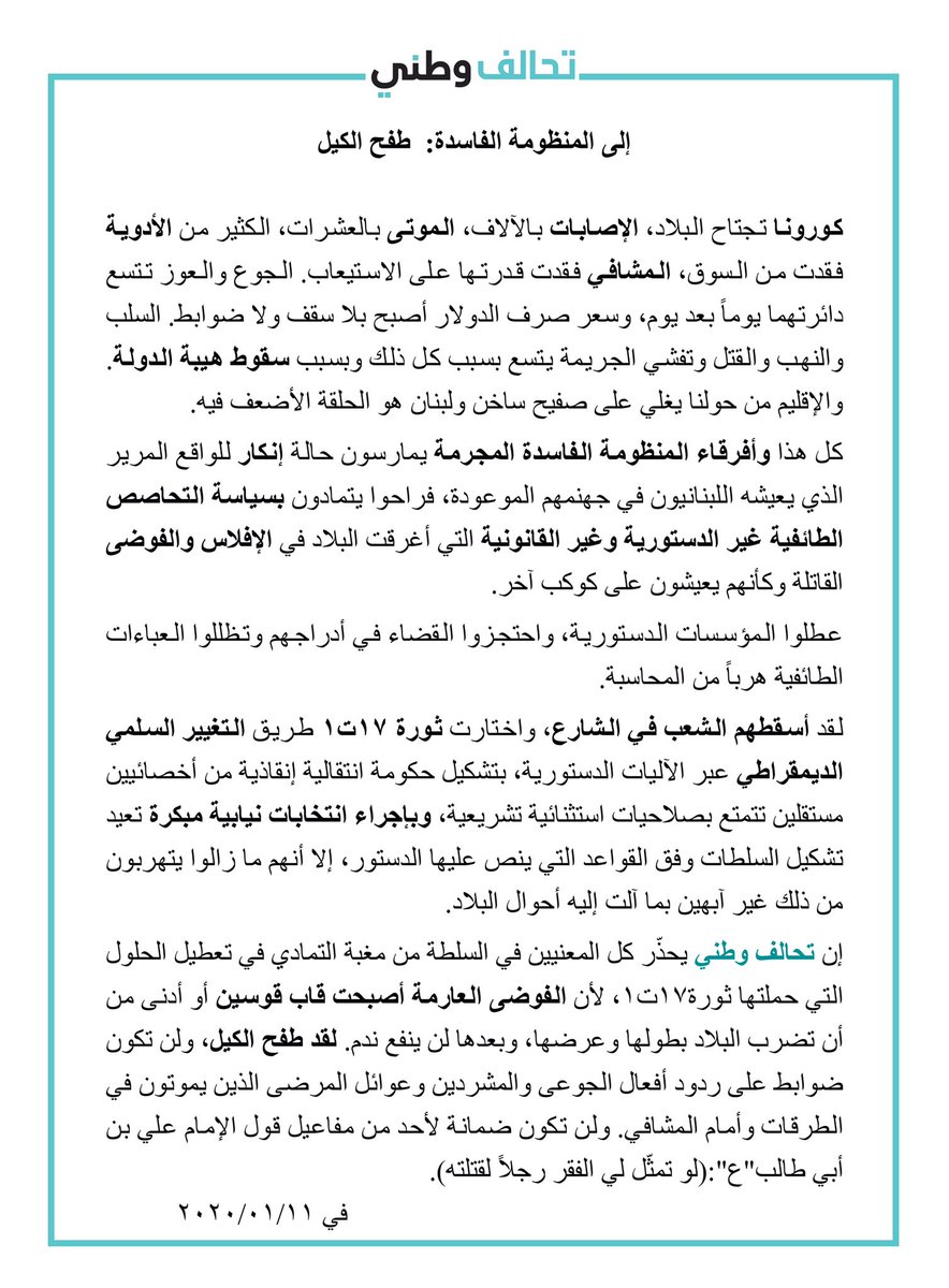 Replying to @TahalofWatani: ببان صادر عن #تحالف_وطني في ٢٠٢٠/٠١/١١ الى المنظومة الفاسدة: طفح الكيل!!!