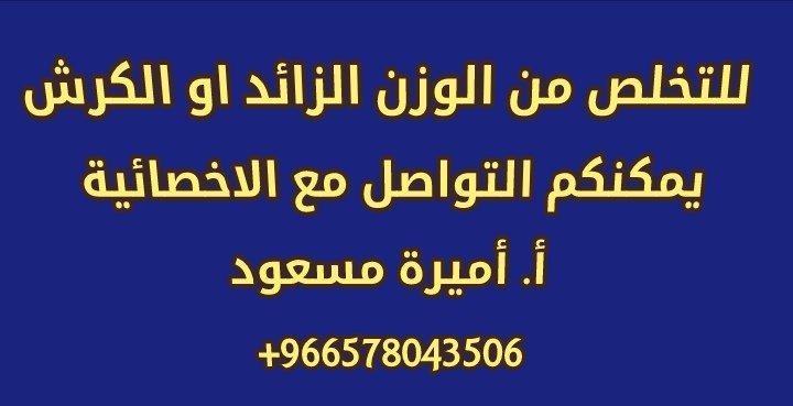 @SaudiNews50 🎀 للتخلص من الوزن الزائد او الكرش  😍BB😍B😍AA😍  ○●□■♤♤♡◇♧[{}<>|\`•☆¤《¡♡♡} ارسل الوزن والطول  🎗🎗🎗🎗🎗🎗🎗 💔💔♥♥♥👇👇👇👇💚💚💘💘💘🌹🌹🌹💙💙❤❤👏👏👍👍 ❤️🌹❤️🌹 للتواصل.👇 @lelesafuan_  Aatt