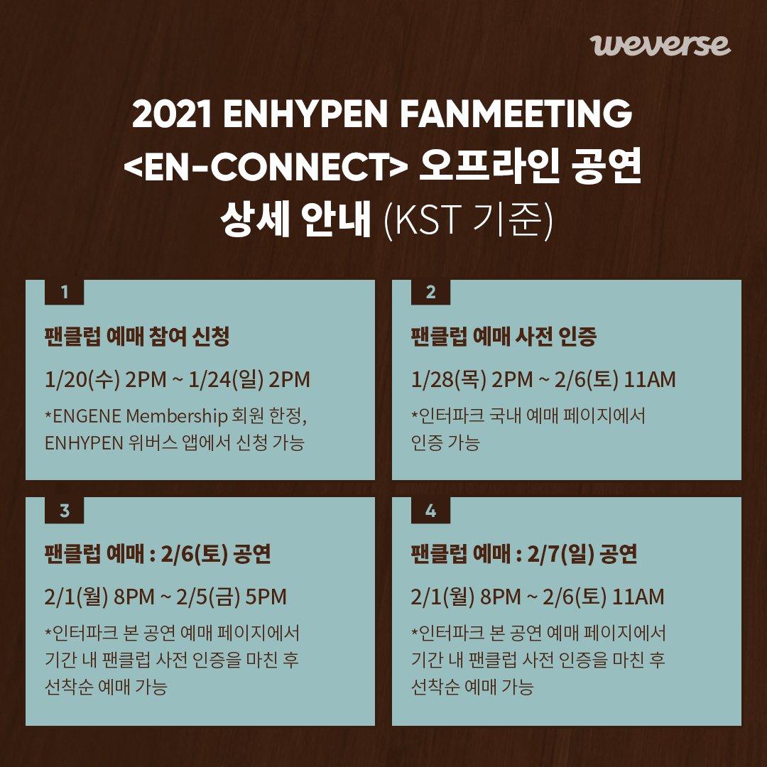 #ENHYPEN 과 ENGENE의 오프라인 첫 만남🖤 2021 ENHYPEN FANMEETING <EN-CONNECT> 오프라인 공연 안내  💡공연 예매는 ENGENE Membership 회원만 가능합니다. 💡위버스에서 참여 신청 후 인터파크에서 예매해 주세요.  자세한 내용은👉 멤버십 가입👉