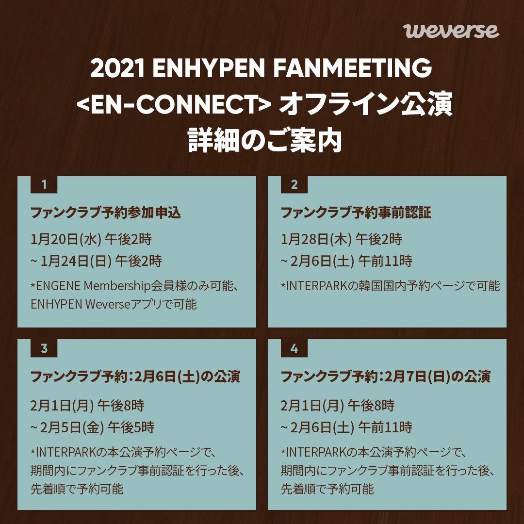 #ENHYPEN とENGENEが初めて直接会えるチャンス🖤 2021 ENHYPEN FANMEETING <EN-CONNECT> オフライン公演  💡公演の予約はENGENE Membership会員様のみ可能 💡参加申込はWeverseで、予約はINTERPARKで可能  詳細はこちら👉 Membershipのご入会はこちら👉