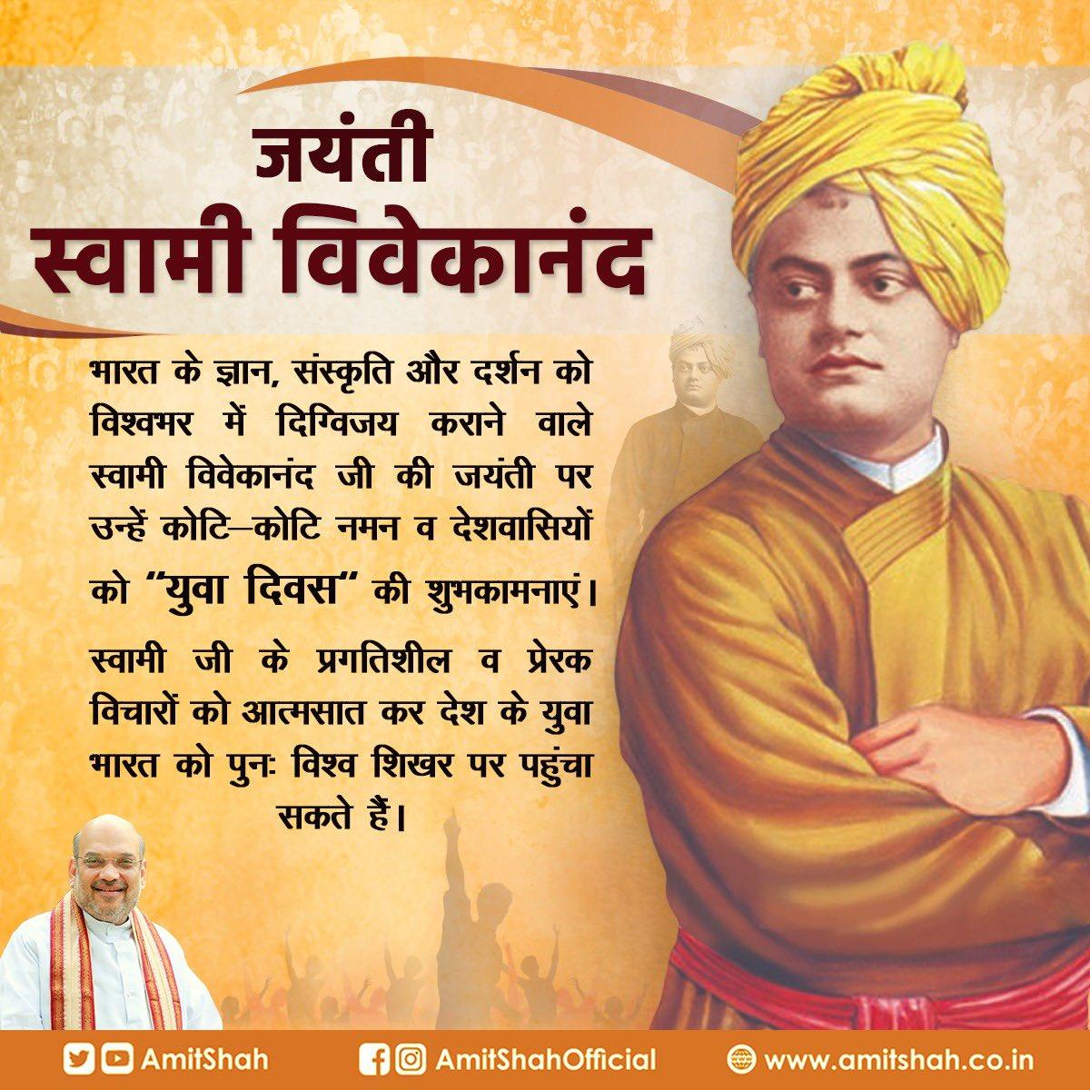 """भारत के ज्ञान, संस्कृति और दर्शन को विश्वभर में दिग्विजय कराने वाले स्वामी विवेकानंद जी की जयंती पर उन्हें कोटि-कोटि नमन व देशवासियों को """"युवा दिवस"""" की शुभकामनाएं।  स्वामी जी के प्रगतिशील व प्रेरक विचारों को आत्मसात कर देश के युवा भारत को पुनः विश्व शिखर पर पहुंचा सकते हैं।"""