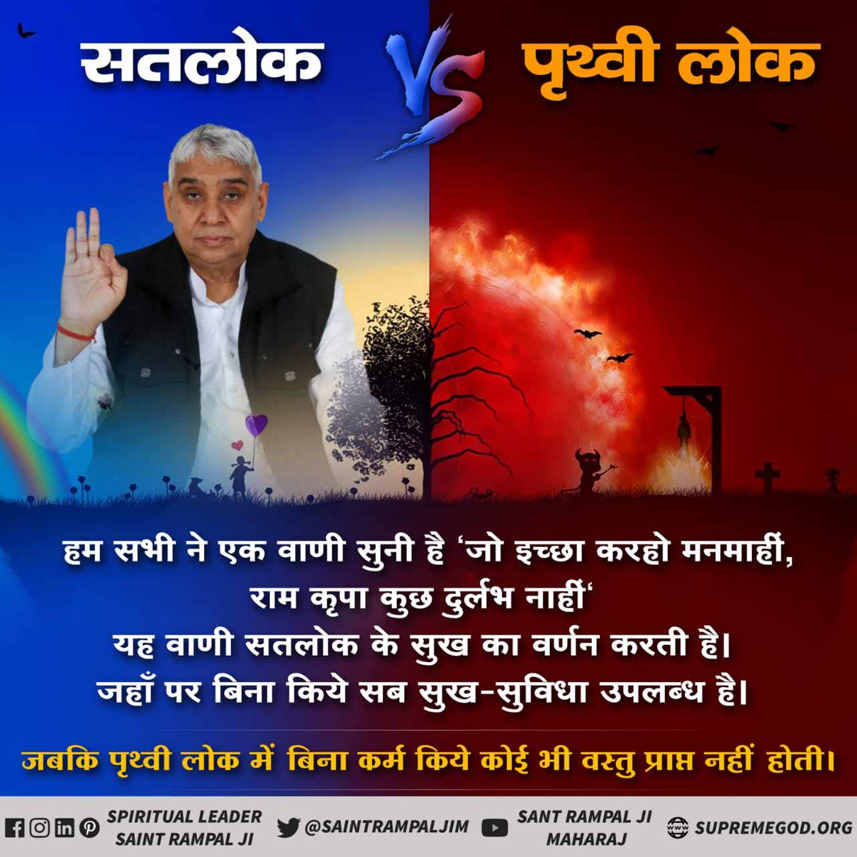 #सतलोक_vs_पृथ्वीलोक God Kabir, the lord of Eternal place Satlok is the creator of whole universe by his word power in 6 days and 7th day he sat on the throne!!.. @SaintRampalJiM https://t.co/9Am7F3m38s