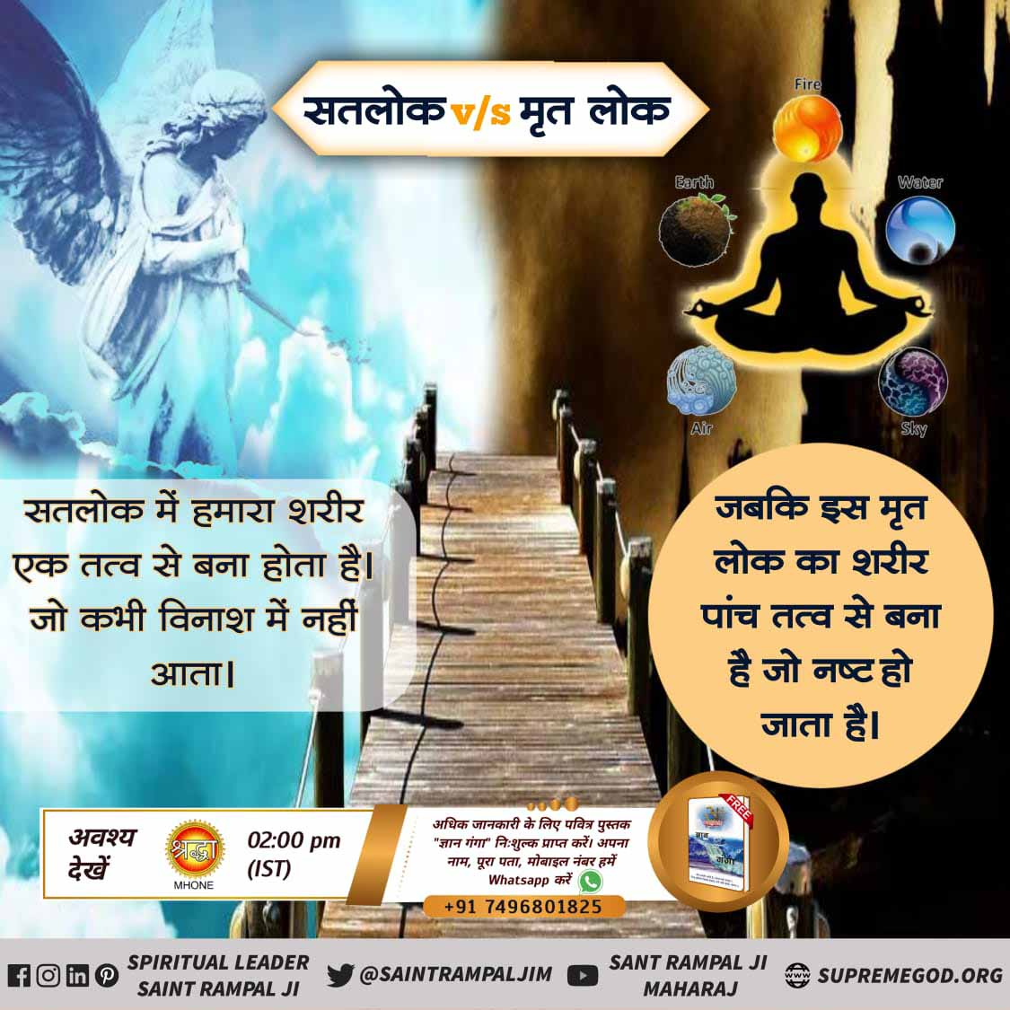 #tuesdaymotivations #GodMorningTuesday The creature suffers only as he did in the earth. @SaintRampalJiM There is no absence in Satlok. Everyone meets the quota of God and for this reason there is no rage. All live together in love and praise God.