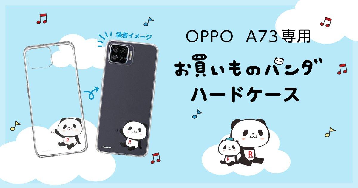 \新商品登場!/ OPPO A73のお買いものパンダハードケースが販売開始されました! スマホの色をそのまま楽しめるクリアタイプのケースです。 #お買いものパンダ につい手を振りかえしたくなりそう♪ 詳細はこちら▶