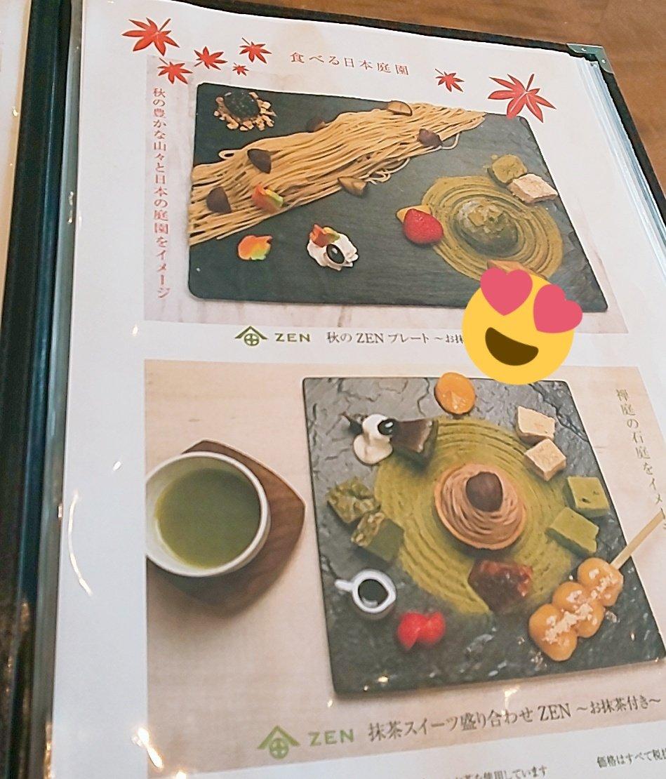 二子 玉川 お 抹茶 サロン