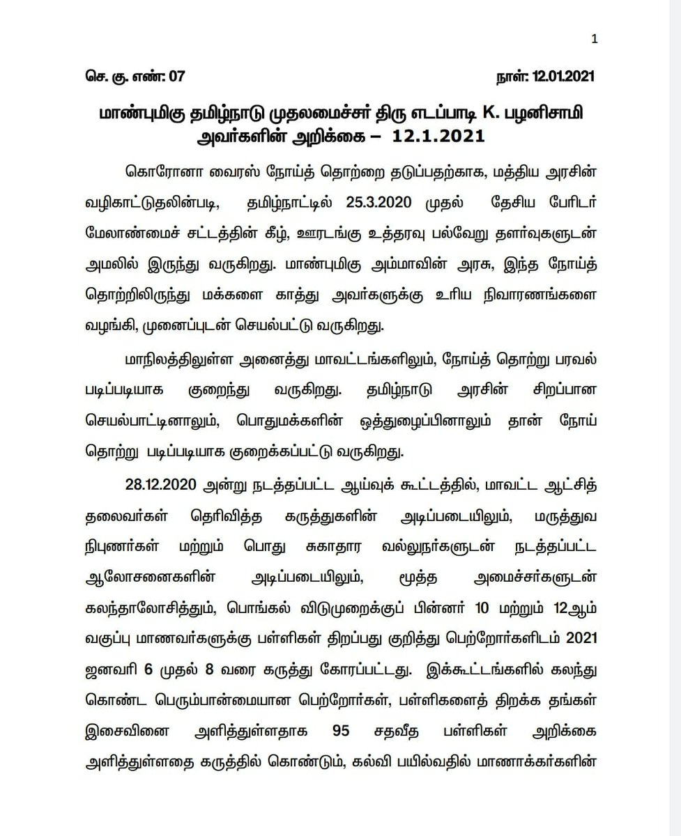 Schools in Tamil Nadu to reopen for students of classes 10 and 12 alone from January 19. @THChennai