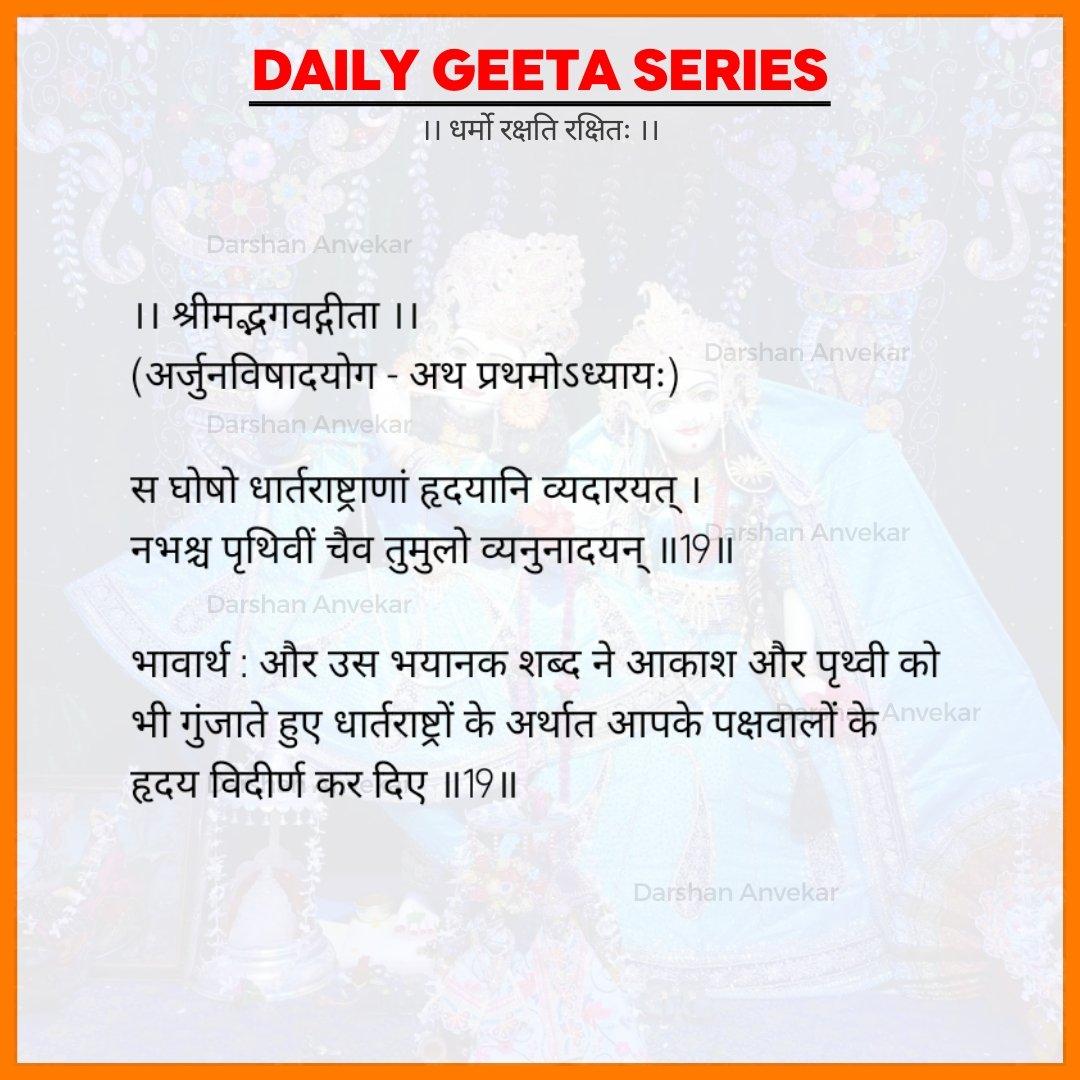 #DailyGeeta #Day18