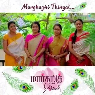 Make your morning blissful with #OnePaasuram #MargazhiThingal  🎧  by  @hasinimani #Revathy @MenenNithya @nambessan_ramya #Jaishree #Kaniha @anchoruma @anuhasan01 @ShobanaDanseuse @itissubhasree #RaviG  @MadrasTalkies_