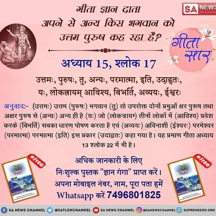 "#GodMorningTuesday #GreatestGuru_InTheWorld How can we attain God and How can we attain Moksha/Salvation? Find all the answers in the book   ""Gyan Ganga"" written by JagatGuru Tatvdarshi Saint Rampal Ji Maharaj @SaintRampalJiM  #TuesdayFeeling"