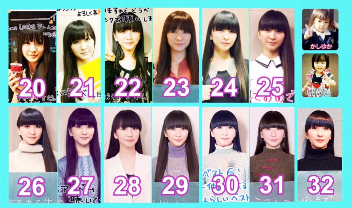 ファン歴10年目の私でも混乱してしまう。結成20年を迎えたPerfumeかしゆかさんの20歳〜32歳までを比べてみた。