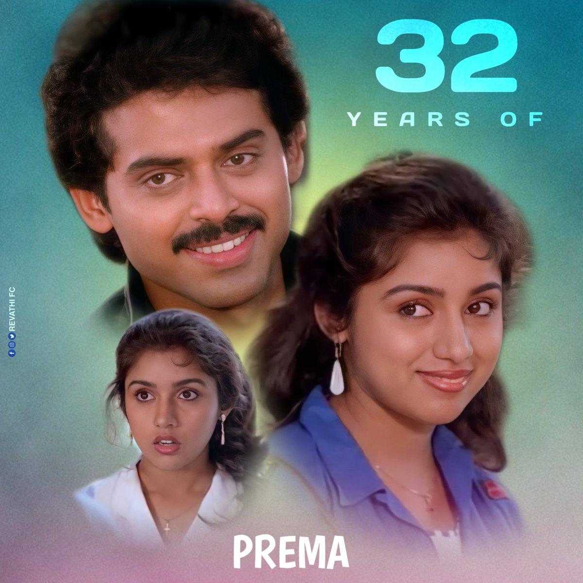 Celebrating 32 Years Of Prema ❤️  • #32YearsOfPrema  | #Venkateshdaggubati #Revathi #Revathy #Revathyasha