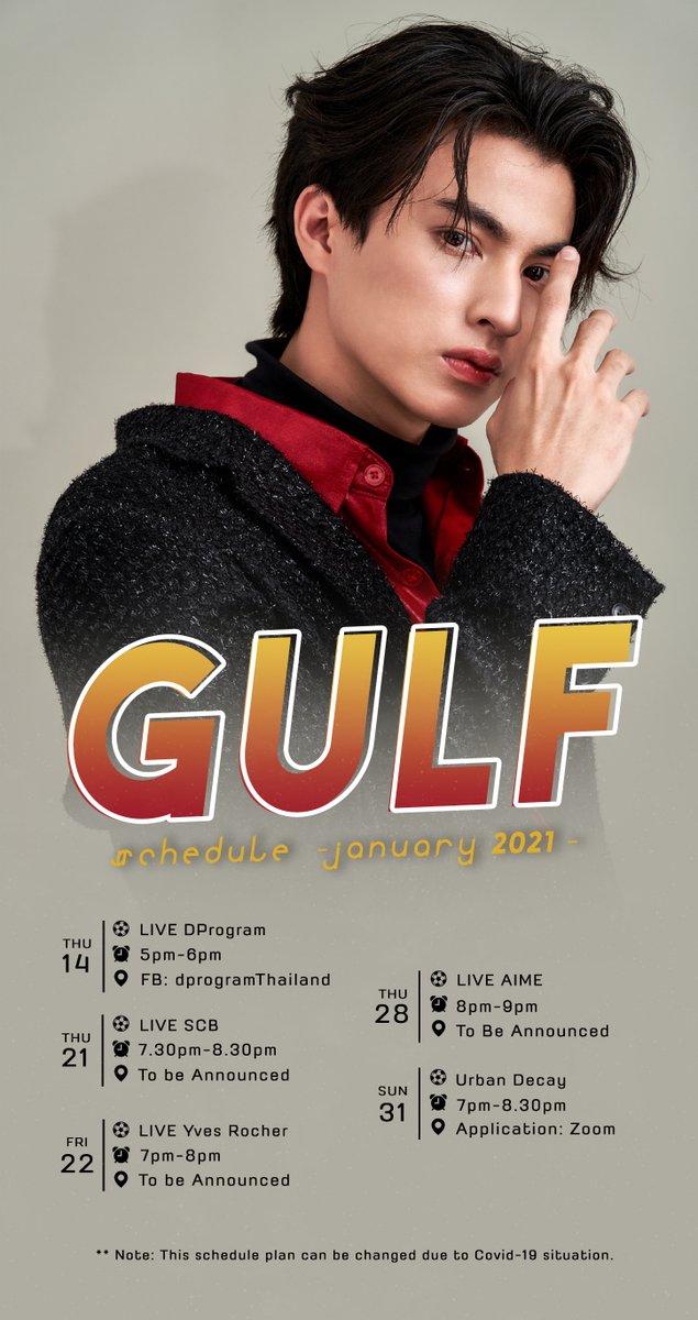 GULF's Schedule Update✨  💥JANUARY 2021💥  - อัพเดทตารางงานล่าสุดค่ะ หากมีเพิ่มเติมจะแจ้งให้ทราบอีกครั้งนะคะ - #GulfSchedule #GulfKanawut  #ลูกบอลของคุณบิ๊กกลัฟ  #หวานใจมิวกลัฟ