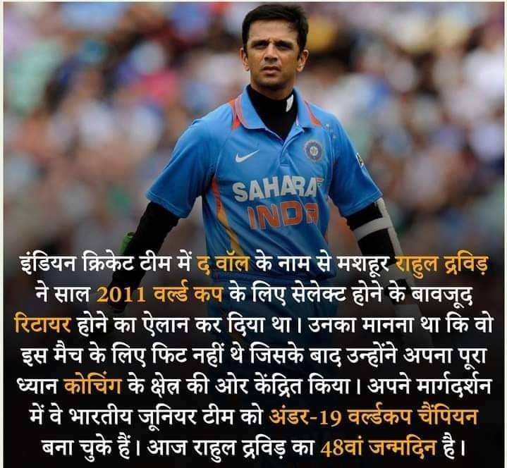 #HappyBirthdayRahulDravid 🎈🎂🎉