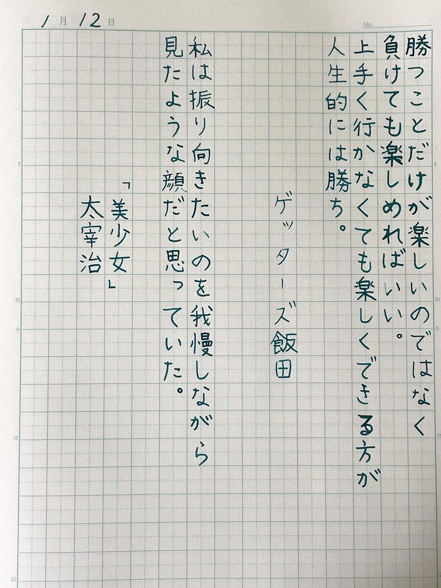 飯田 ツイッター ゲッターズ